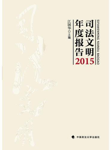 司法文明年度报告 2015