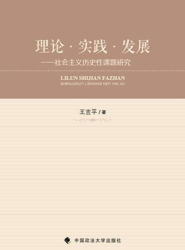 理论·实践·发展——社会主义历史性课题研究
