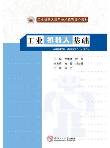 工业机器人基础(工业机器人应用技术系列核心教材)