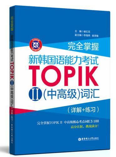 完全掌握.新韩国语能力考试TOPIKⅡ(中高级)词汇(详解+练习)(附赠MP3下载)