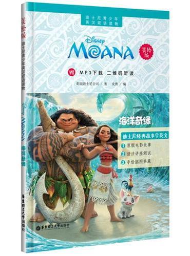 迪士尼青少年英汉双语读物.海洋奇缘(美绘版)(赠MP3下载 二维码听读)