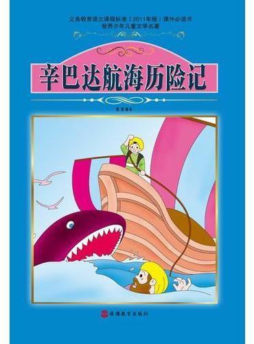 辛巴达航海历险记