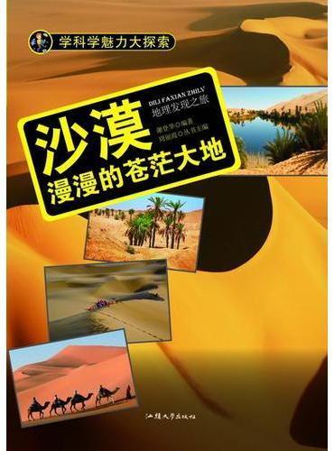 沙漠:漫漫的苍茫大地