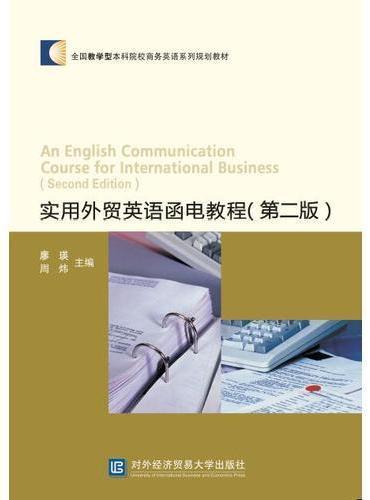 实用外贸英语函电教程(第二版)