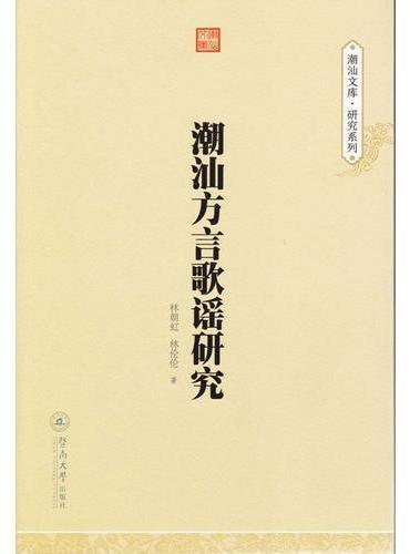 潮汕方言歌谣研究(潮汕文库·研究系列)