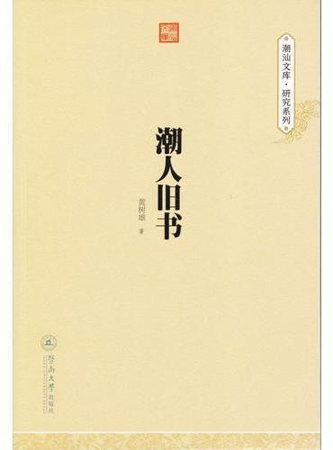 潮人旧书(潮汕文库·研究系列)