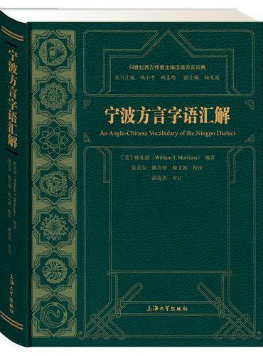 宁波方言字语汇解(19世纪西方传教士编汉语方言词典)