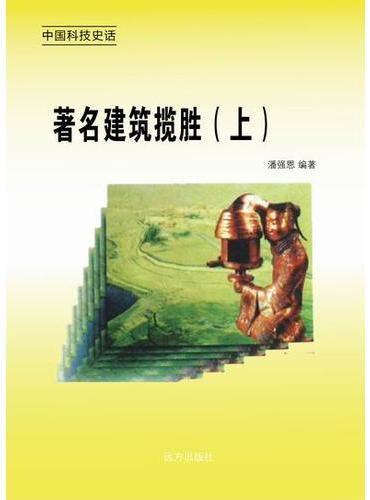 地理科技综述(下)