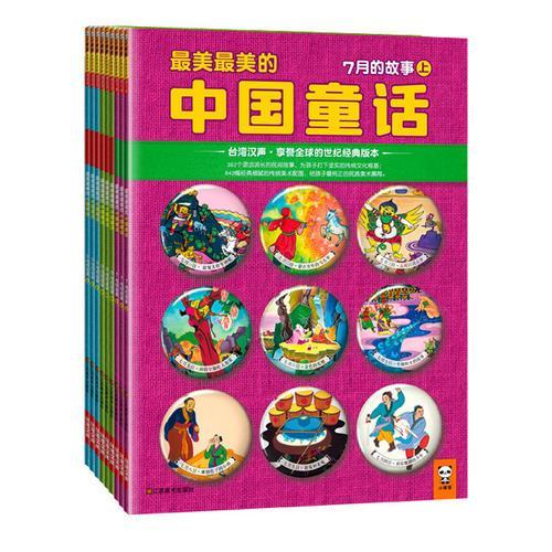 最美最美的中国童话·秋(7-9月 套装共9册)