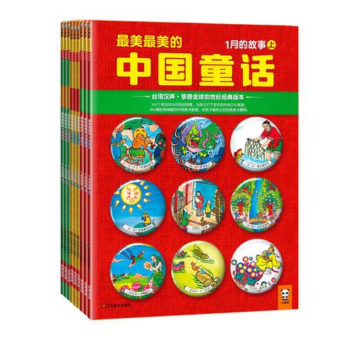 最美最美的中国童话·春(1-3月 套装共9册)