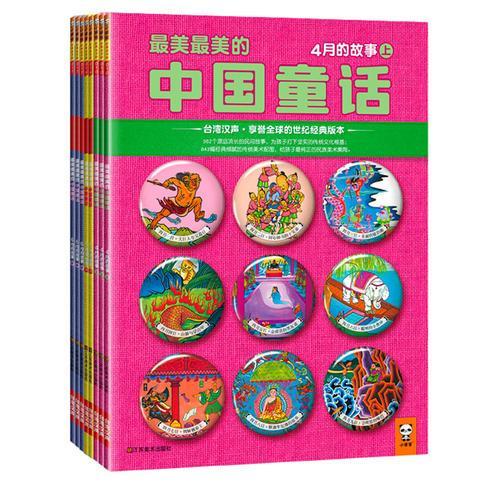 最美最美的中国童话·夏(4-6月 套装共9册)