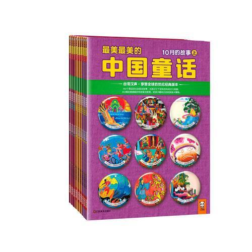 最美最美的中国童话·冬(10-12月 套装共9册)