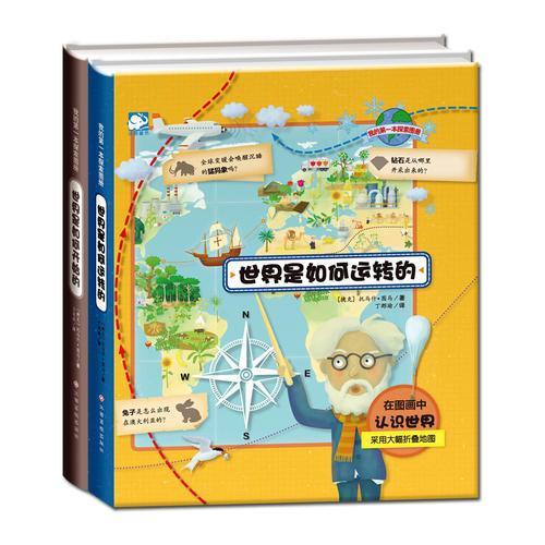 我们的世界(套装全2册)