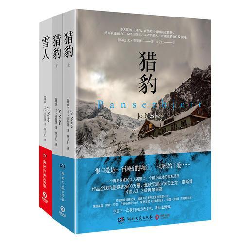 尤·奈斯博畅销代表作套装(雪人+猎豹)