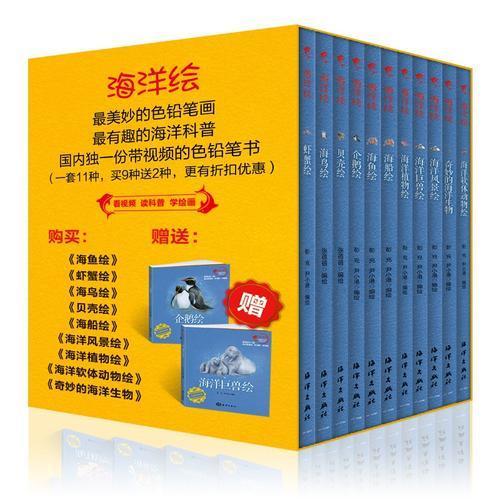 海洋绘彩铅系列套装书(11本)