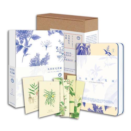 """又自在又美丽(礼盒装):荣获2016年度""""中国最美的书"""""""