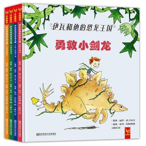 伊瓦和他的恐龙王国系列绘本(共4册)附赠恐龙拼图+恐龙科普知识(天星童书)