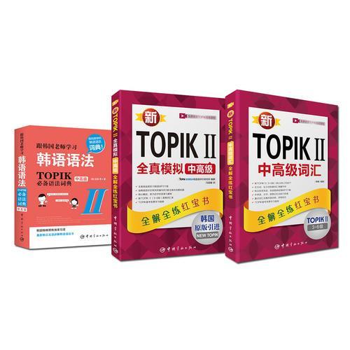 新TOPIK考前冲刺套装 中高级 跟韩国老师学习韩语语法+全真模拟中高级+中高级词汇(套装共三册)