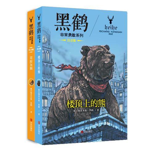 黑鹤非常勇敢系列(注音版套装:草原灰狼+楼顶上的熊)