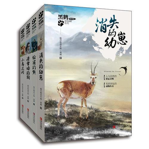 黑鹤非常勇敢系列(偷蜜的熊+滑雪场的狗+消失的幼崽+小马过河)