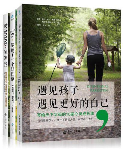 遇见孩子遇见更好的自己+0-12岁给孩子一个好性格+爸爸爸爸等等我(套装共3册)