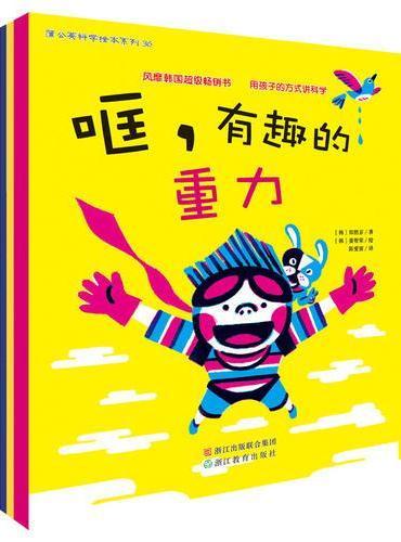 蒲公英科学绘本系列(第8辑)