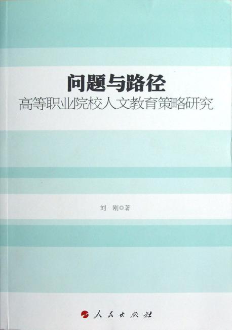 问题与路径 : 高等职业院校人文教育策略研究