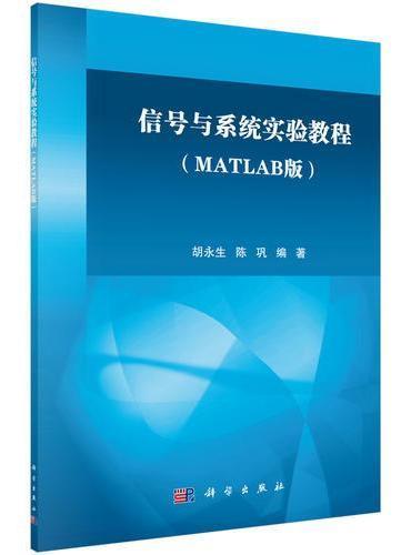 信号与系统实验教程(MATLAB版)