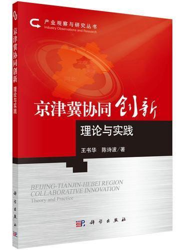 京津冀协同创新理论与实践