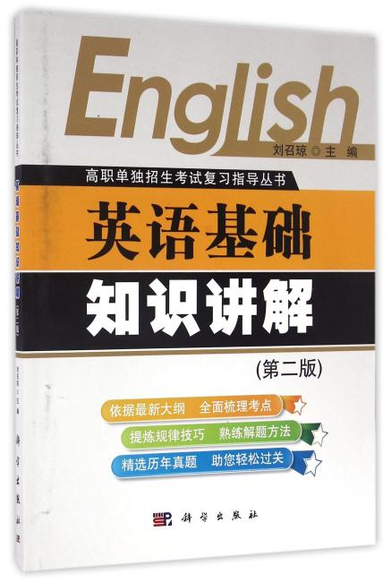 英语基础知识讲解(第二版)