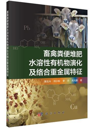 畜禽粪便堆肥水溶性有机物演化及络合重金属特征