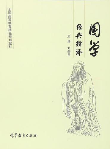 国学经典释译
