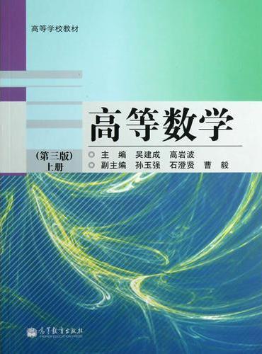 高等数学(第3版)(上册)