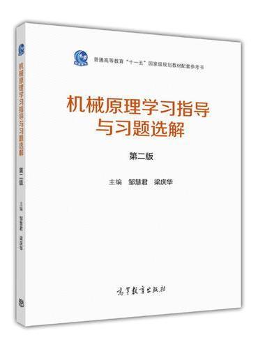 机械原理学习指导与习题选解(第二版)