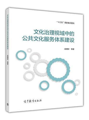 文化治理视域中的公共文化服务体系建设