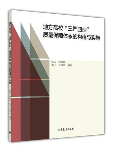 """地方高校""""三严四控""""质量保障体系的构建与实施"""
