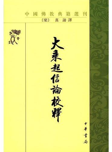 大乘起信论校释(中国佛教典籍选刊)