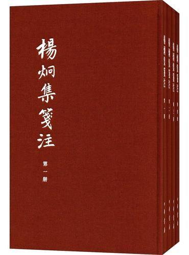 杨炯集笺注(中国古典文学基本丛书·典藏本)(共4册)