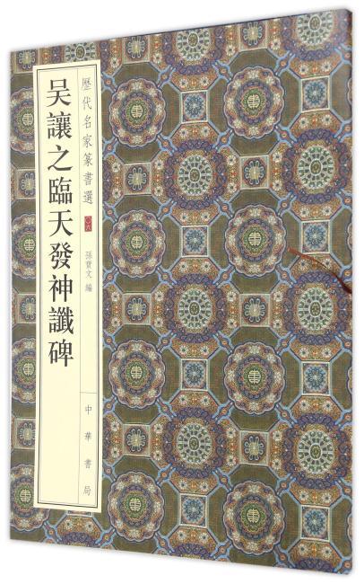 吴让之临天发神谶碑(历代名家篆书选)