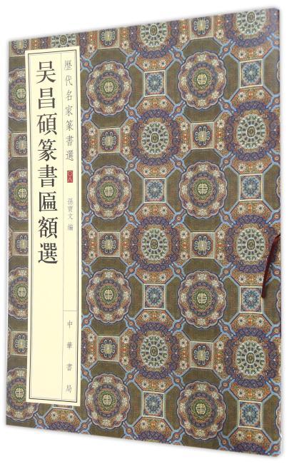吴昌硕篆书匾额选(历代名家篆书选)