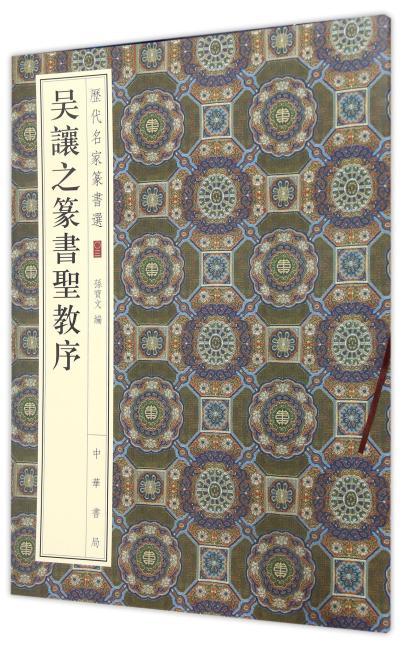 吴让之篆书圣教序(历代名家篆书选)