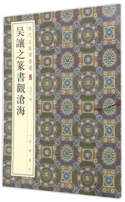 吴让之篆书观沧海(历代名家篆书选)