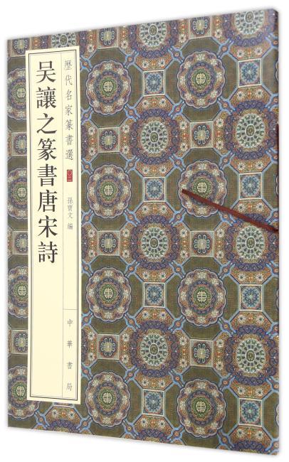 吴让之篆书唐宋诗(历代名家篆书选)