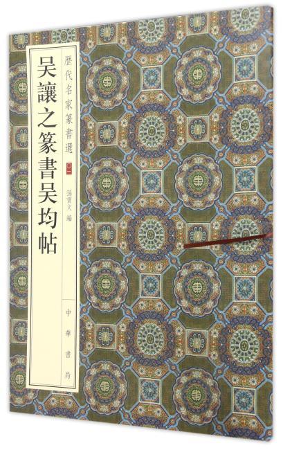 吴让之篆书吴均帖(历代名家篆书选)