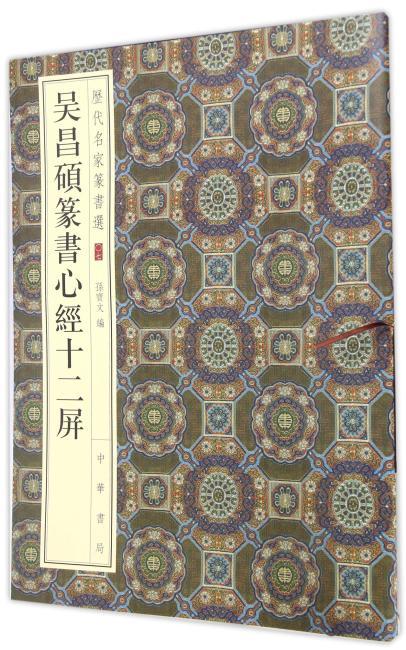 吴昌硕篆书心经十二屏(历代名家篆书选)