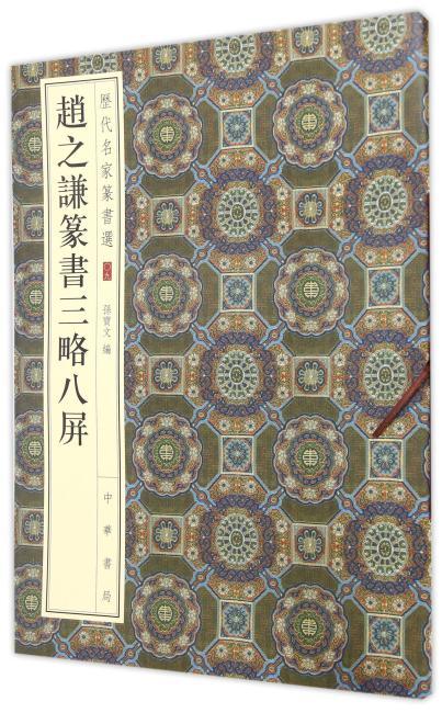 赵之谦篆书三略八屏(历代名家篆书选)