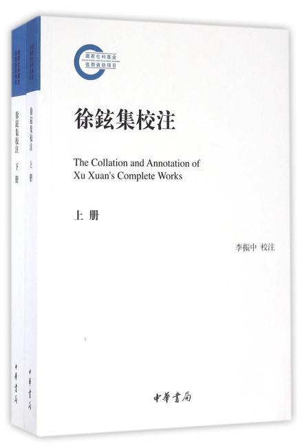 徐铉集校注(国家社科基金后期资助项目)