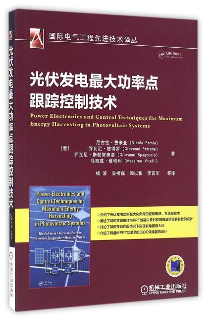 光伏发电最大功率点跟踪控制技术