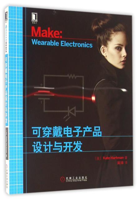可穿戴电子产品设计与开发