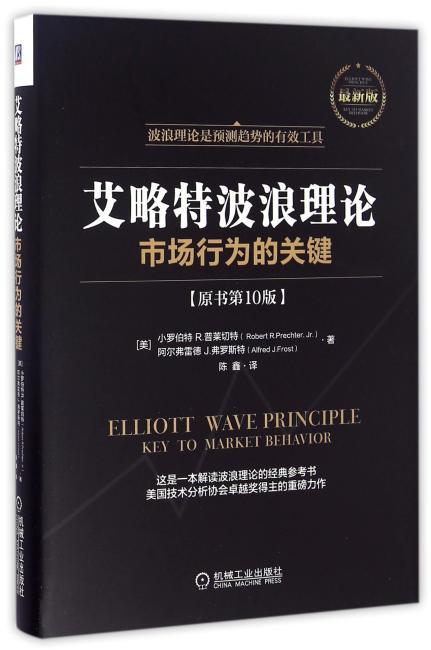 艾略特波浪理论:市场行为的关键